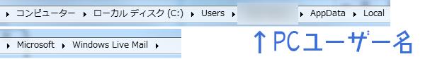 Windows liveメール インストール先