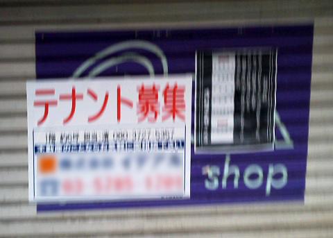 下北沢 閉店したお店