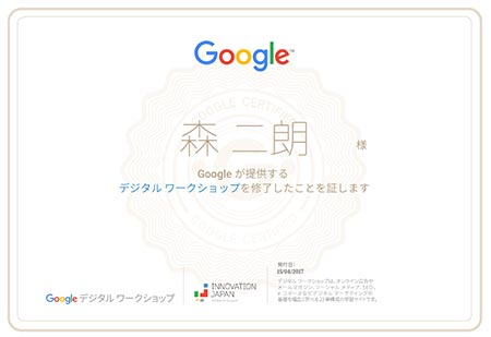 Google認定証