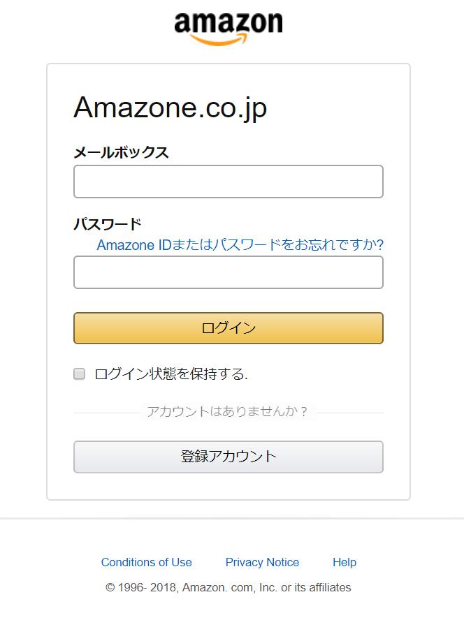 Amazonを名乗る詐欺メール